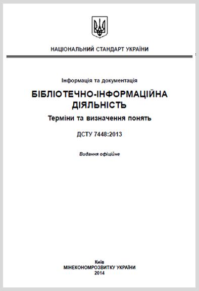 Д 11 Кошторисна документація  ДБНУ  Державні