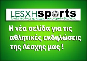 LESXHsorts.gr