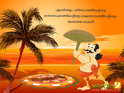 ONAM Festival Wallpaper 2011