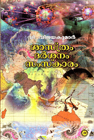 MY BOOK PUBLISHED BY KERALA STATE INSTITUTE OF LANGUAGES