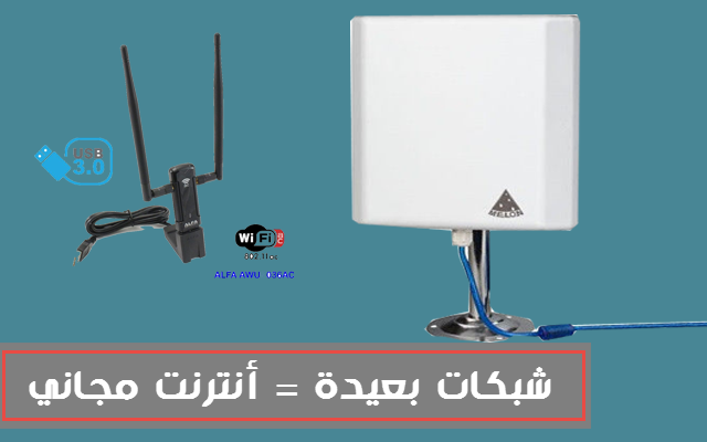 ثلاثة أنواع من ملتقطي الشبكات للحصول على شبكات بعيدة لأكثر من أربعة كيلومتر + كيف تحصل عليها
