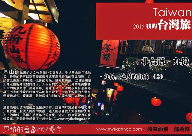 2015 台湾 ►新北市/九份 ►迷人的山城/下 (4)