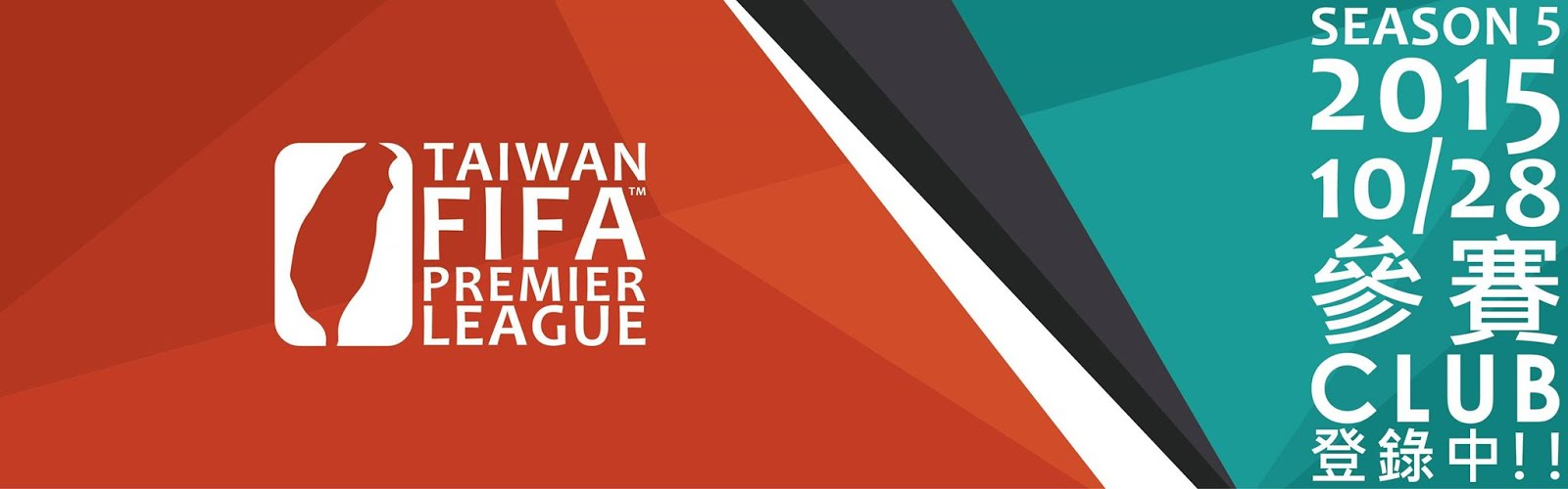 TFPL台灣FIFA超級聯賽