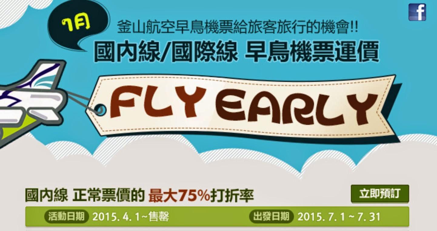 【釜山航空】暑假優惠,香港/澳門飛釜山$1,388/MOP1,290起,台北飛釜山 TWD2,599起,今晚零晨12點開賣。