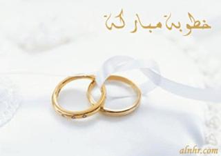 صور تهنئة بالخطوبة 2014 - بطاقات خطوبة