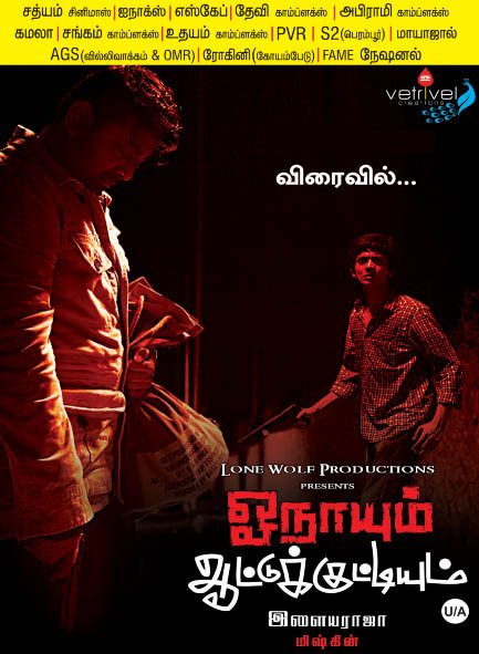 Watch Onayum Aatukuttiyum (2013) Full Movie Official All Teaser Trailors HD For Free Download