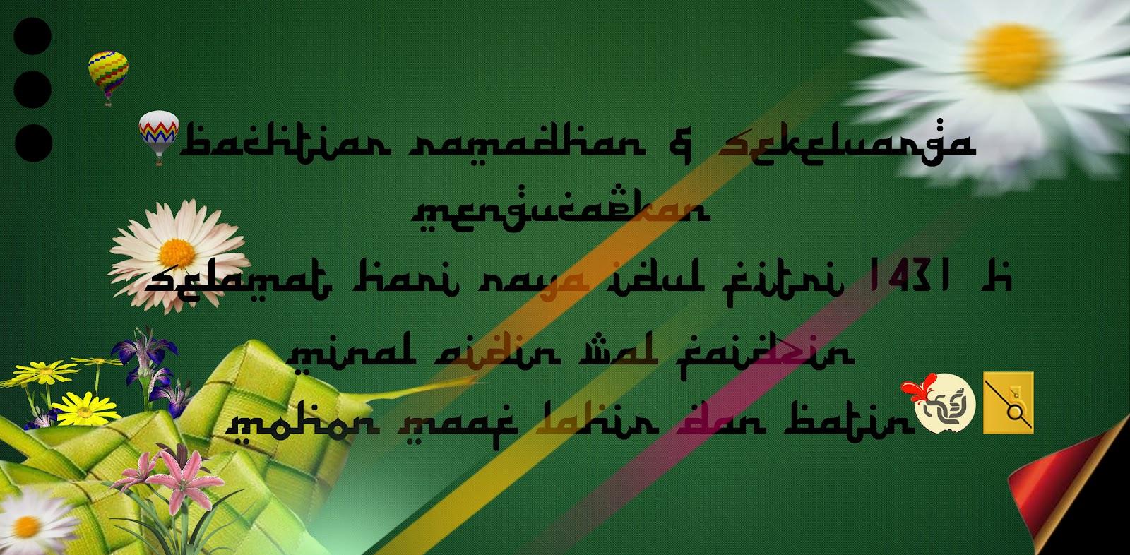http://1.bp.blogspot.com/-mgQ575oZD-Q/UBJ6kB8qb2I/AAAAAAAAAP8/tXATIuAfeY8/s1600/Wallpaper+Indah+Syawal+-+Idul+Fitri+-+Syawal+2012+%287%29.jpg