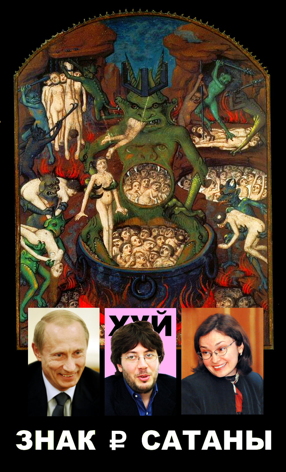 знак рубля-знак сатаны-лебедев-центральный банк