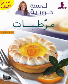 كتاب Houria - Confiserie حورية - مرطبات Houria%2B-%2BConfiserie%2Bar