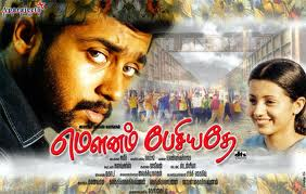 Watch Mounam Pesiyadhe (2002) Tamil Movie Online