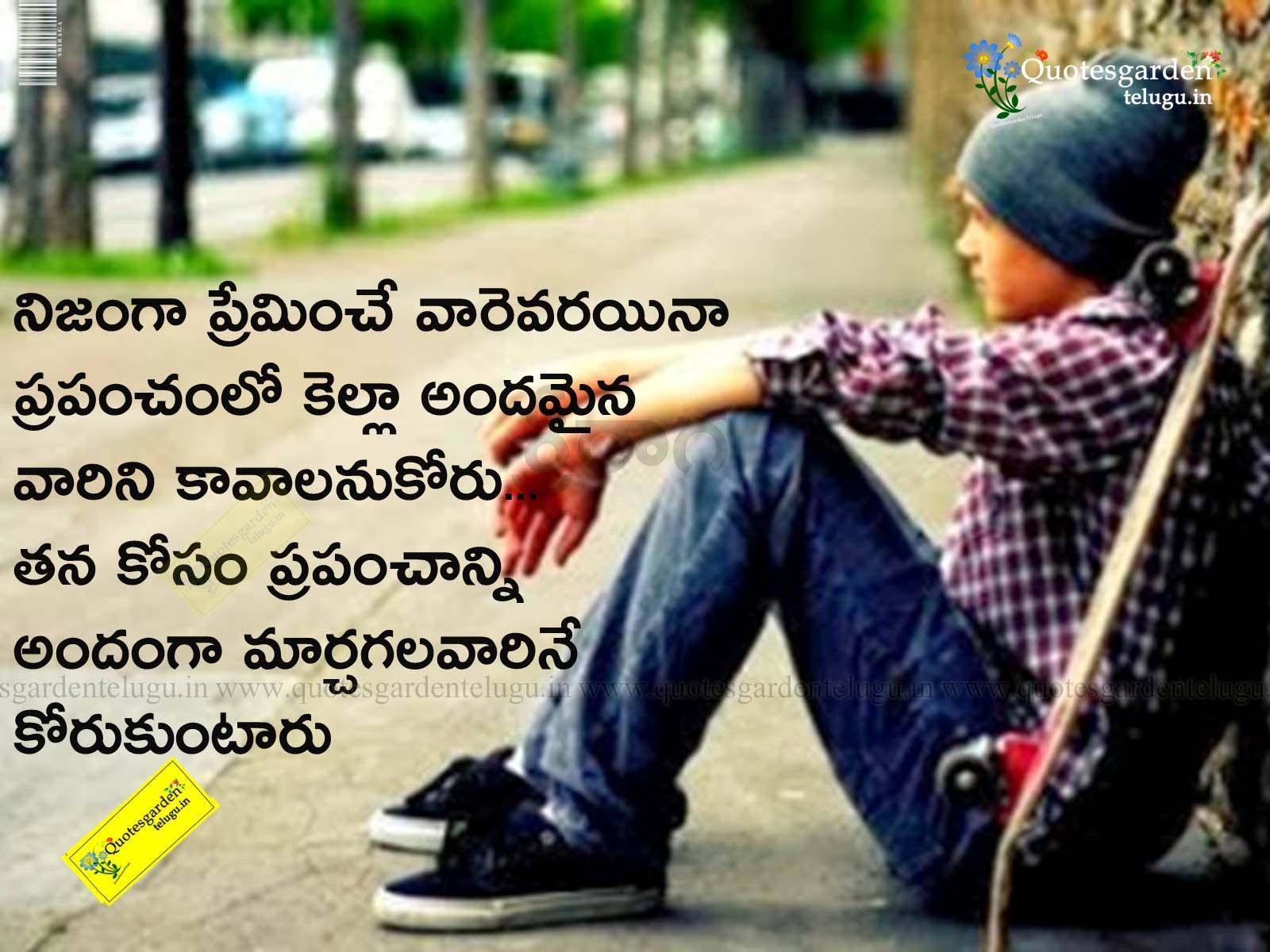best telugu love and relationship quotes in telugu