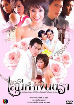 Sanae Ha Ngern Tra 2010 poster
