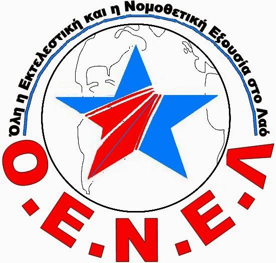 ΟΕΝΕΛ (Όλη η Εκτελεστική και η Νομοθετική Εξουσία στο Λαό)