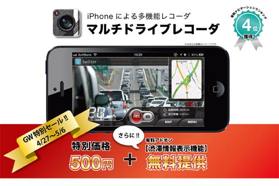 iPhone用多機能ドライブレコーダ「マルチドライブレコーダ1.1.6」リリース!GWキャンペーン(4月27から5月6日まで。100円OFF・渋滞情報表示機能提供) ~AppStore有料ナビアプリランク最高4位を獲得~