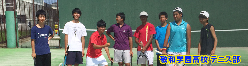 敬和学園高校テニス部 活動報告