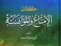 Aisyah bin Abu Bakar disebut Laki-laki Arab