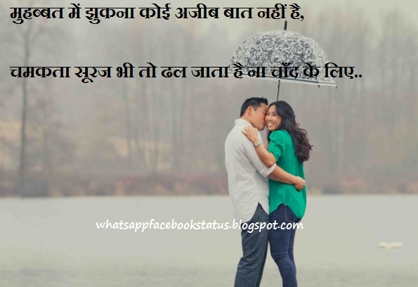 Mohabbat Me Jhukna Cute Love Hindi Whatsapp Fb Status Whatsapp Fascinating Fb Cute Status