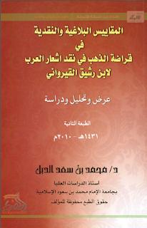المقاييس البلاغية والنقدية في قراضة الذهب في نقد أشعار العرب