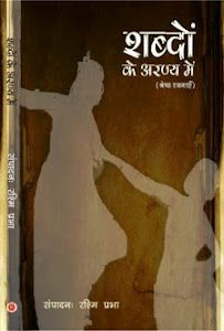 My Hindi Poems in Books
