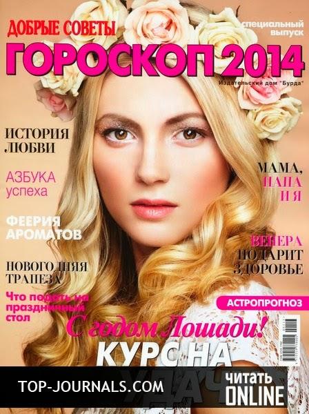 Спецвыпуск гороскоп 2014 читать онлайн