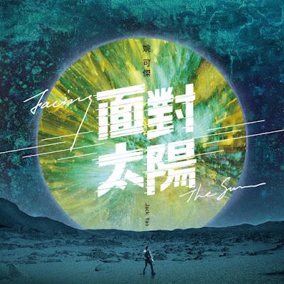 [Album] 面對太陽 Facing the Sun - 姚可傑Jack Yao