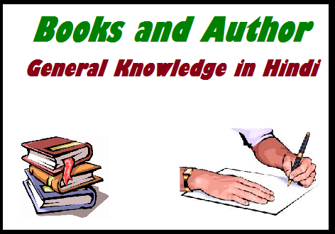 books and author, latest books and author, books and their writer, Indian famous books, general knowledge questions for sbi associates po, gk for bank exam ,general knowledge for ssc