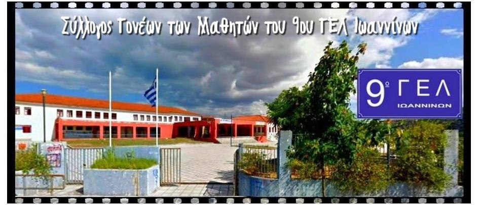 ΣΥΛΛΟΓΟΣ ΓΟΝΕΩΝ 9ου ΓΕΛ ΙΩΑΝΝΙΝΩΝ