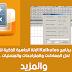 تحميل برنامج Kalkules الالة الحاسبة الذكية للكمبيوتر لحل المعادلات والمتراجحات والمنحنيات .. والمزيد
