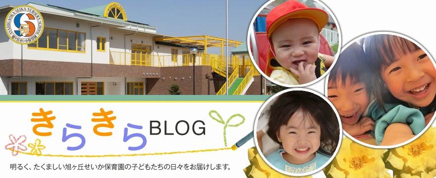 奈良県保育園 香芝市保育園 旭ケ丘せいか保育園|きらきらBLOG