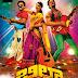 Billa Ranga Telugu Movie Online