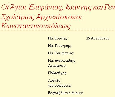 http://www.synaxarion.gr/gr/sid/457/sxsaintinfo.aspx