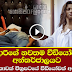 Adaraneeya Kathawak sinhala movie - Official Trailer