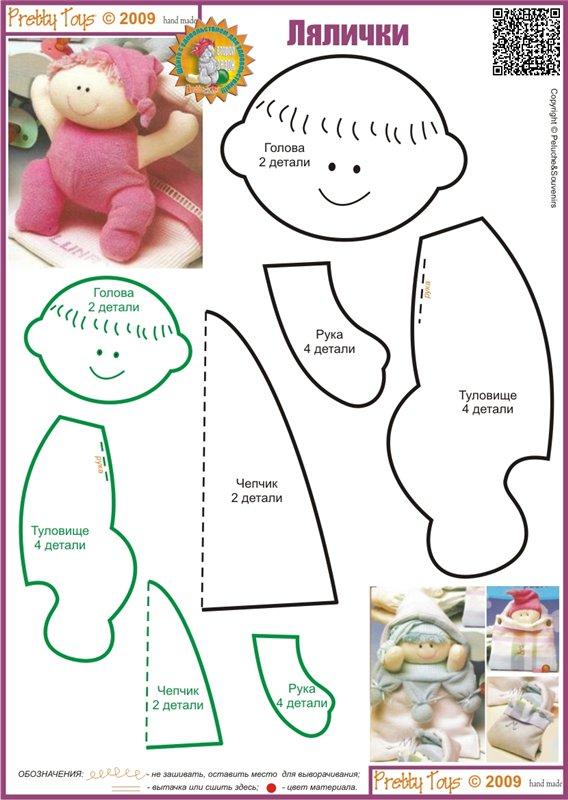 Выкройки игрушки для малыша