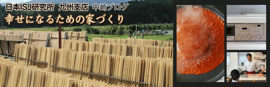 日本ISJ研究所 中崎の東奔西走