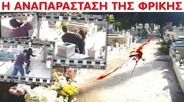 ΒΙΝΤΕΟ-ΣΟΚ: Η αναπαράσταση της δολοφονίας της άτυχης Δώρας…