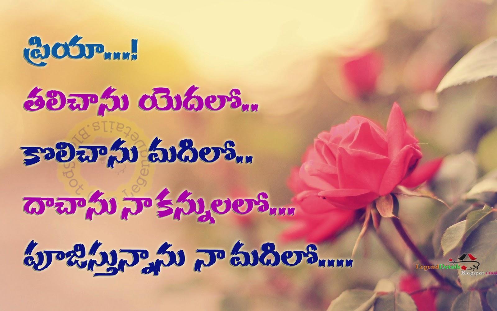 best love poetry in telugu legendary quotes