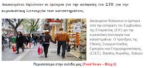 Δικαιωμένοι δηλώνουν οι έμποροι για την απόφαση του ΣΤΕ για την κυριακάτικη λειτουργία των καταστημ