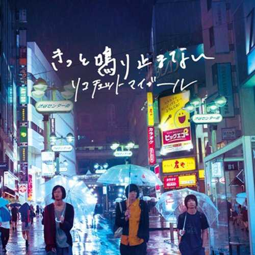 [Album] リコチェットマイガール – きっと鳴り止まない (2015.09.23/MP3/RAR)