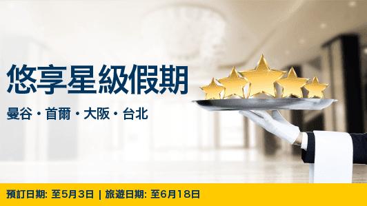 Expedia 【星級酒店】優惠, 峇里 、 日本 、 韓國 、 新加坡 、 泰國 、 台北 酒店低至3折,6月前入住。