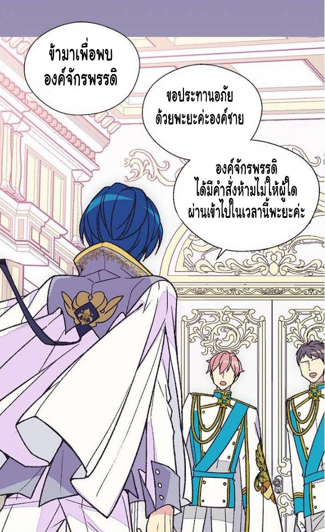The Abandoned Empress - หน้า 57