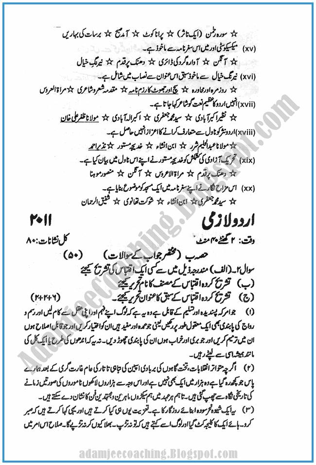 Urdu-2011-past-year-paper-class-XI