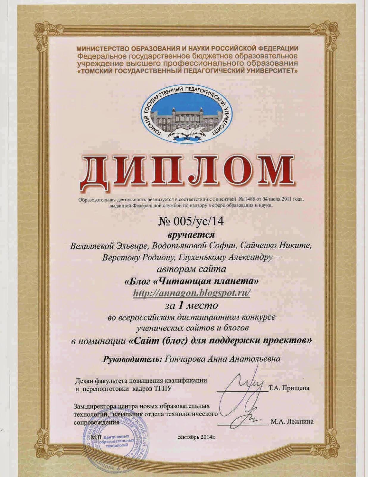Победа во Всероссийском Конкурсе ученических сайтов и блогов!