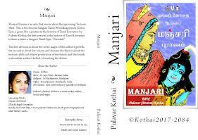 Manjari Purana