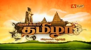 Watch Vanakkam Tamizha 21-10-2015 Vijay Tv 21st October 2015 Ayudha Pooja Special Program Sirappu Nigalchigal Full Show Youtube HD Watch Online Free Download