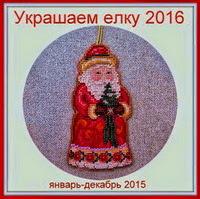 SAL: Украшаем ёлку 2016