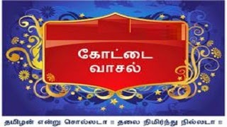 Kotthi Vasal