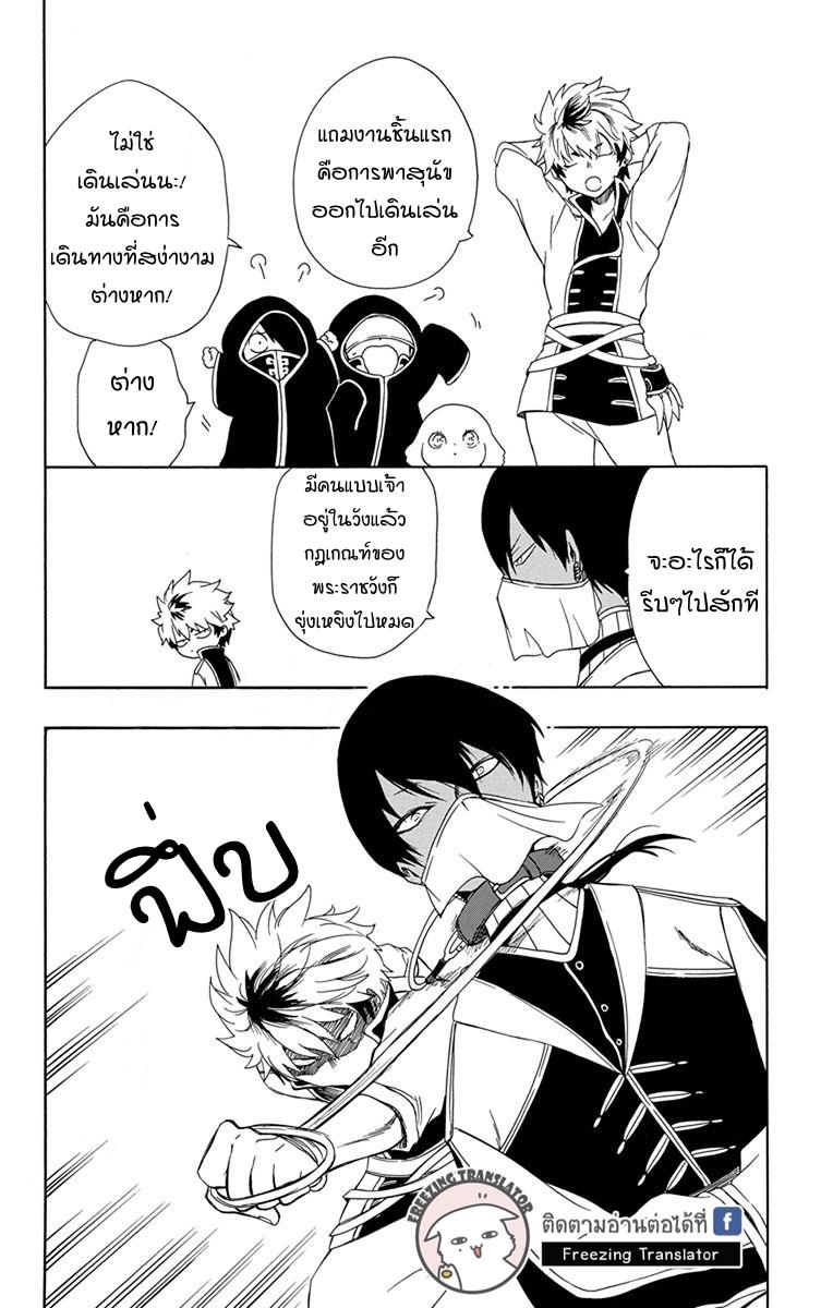 Niehime to Kemono no Ou Extra Vol.5 TH แปลไทย