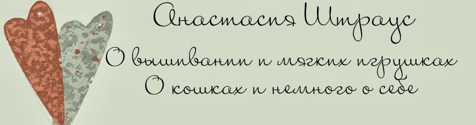 Блог Анастасии Штраус (о вышивании и кошках)