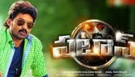 Pataas 2015 Telugu Movie Watch Online