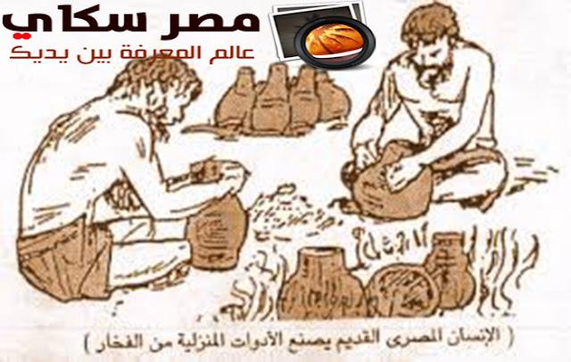 أهم الصناعة فى مصر الفرعونية وتعدد أنواعها